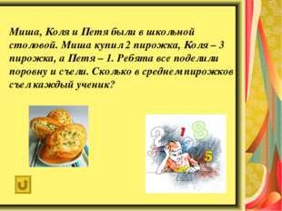 Миша, Коля и Петя были в школьной столовой. Миша купил 2 пирожка, Коля – 3 пи