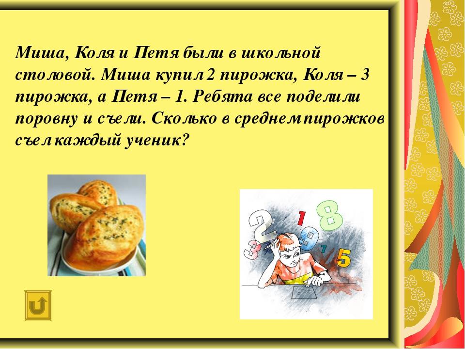 Миша, Коля и Петя были в школьной столовой. Миша купил 2 пирожка, Коля – 3 пи...
