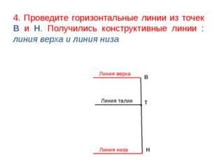 4. Проведите горизонтальные линии из точек В и Н. Получились конструктивные л