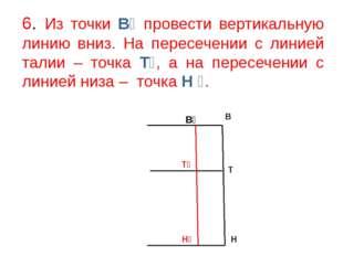 6. Из точки В₁ провести вертикальную линию вниз. На пересечении с линией тали