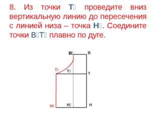 8. Из точки Т₂ проведите вниз вертикальную линию до пересечения с линией низа