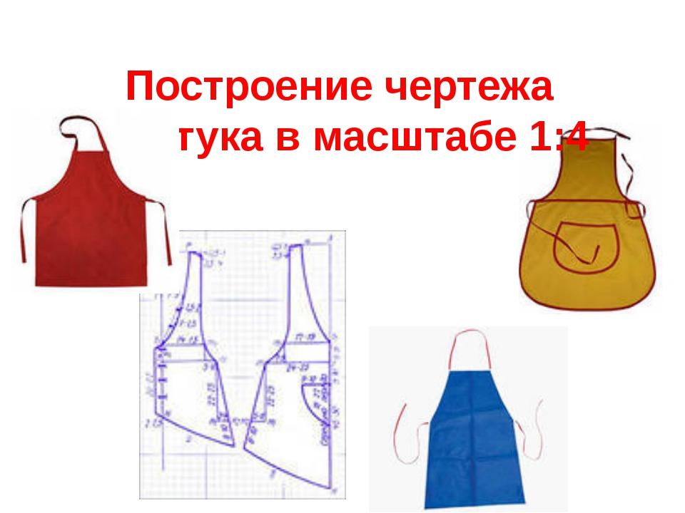 Построение чертежа фартука в масштабе 1:4