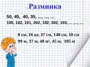 50, 45, 40, 35, ..., ..., … 100, 102, 101, 202, 102, 302, 103, ... ,..., ...