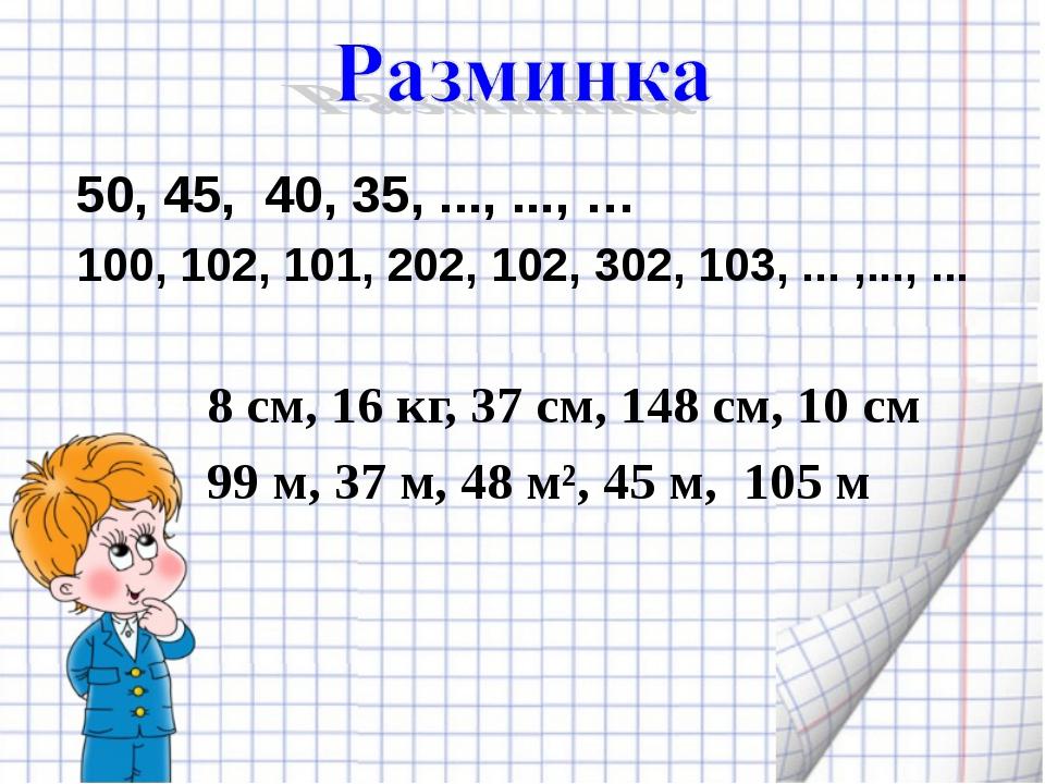 50, 45, 40, 35, ..., ..., … 100, 102, 101, 202, 102, 302, 103, ... ,..., ......