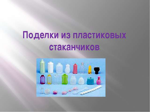 Поделки из пластиковых стаканчиков