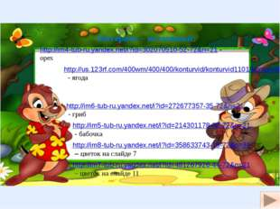 Интернет – источники: http://im4-tub-ru.yandex.net/i?id=302070510-52-72&n=21