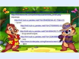 http://im4-tub-ru.yandex.net/i?id=439149022-60-72&n=21 - яблоко http://fotora