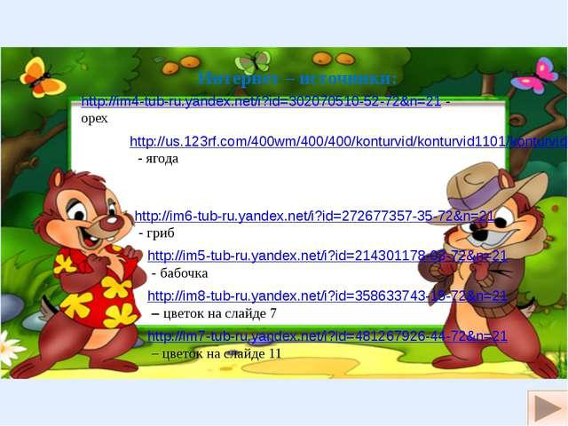 Интернет – источники: http://im4-tub-ru.yandex.net/i?id=302070510-52-72&n=21...