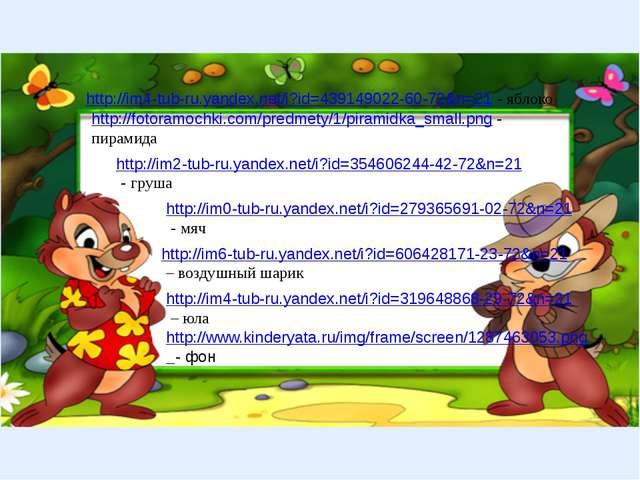 http://im4-tub-ru.yandex.net/i?id=439149022-60-72&n=21 - яблоко http://fotora...