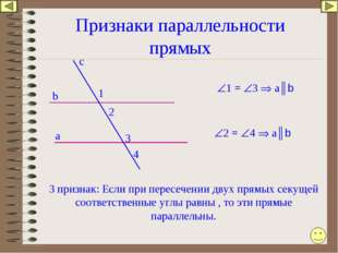 Признаки параллельности прямых а b c 4 3 1 2 3 признак: Если при пересечении