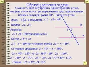 Образец решения задачи 2.Разность двух внутренних односторонних углов, которы
