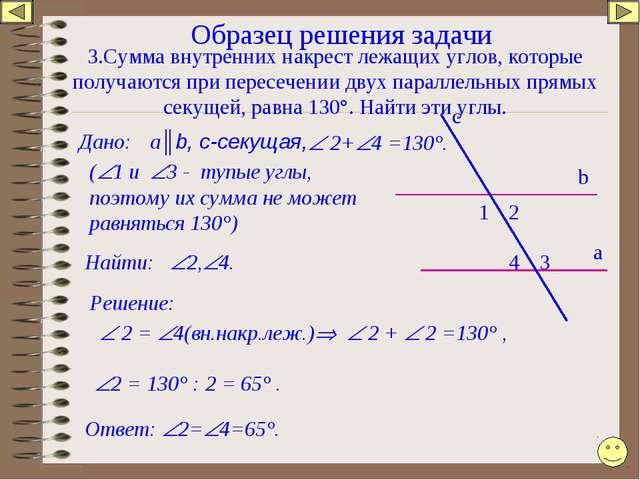 Образец решения задачи 3.Сумма внутренних накрест лежащих углов, которые полу...