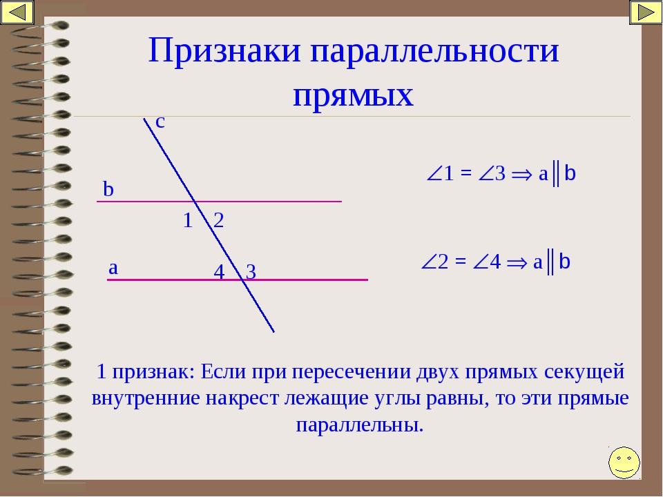Признаки параллельности прямых а b c 4 3 1 2 1 признак: Если при пересечении...