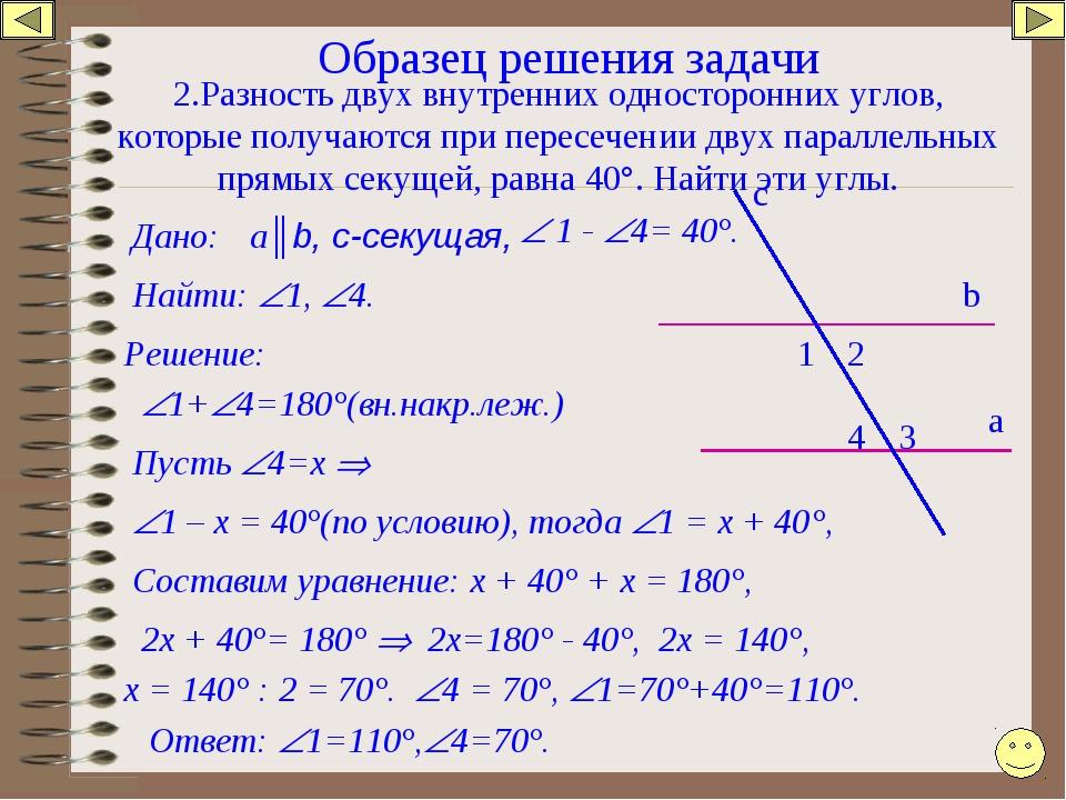 Образец решения задачи 2.Разность двух внутренних односторонних углов, которы...
