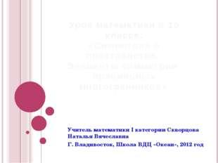 Учитель математики I категории Скворцова Наталья Вячеславна Г. Владивосток, Ш