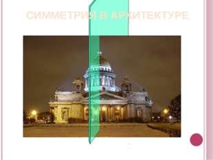 СИММЕТРИЯ В АРХИТЕКТУРЕ «Геометрия 10-11» Л.С. Атанасян и др.