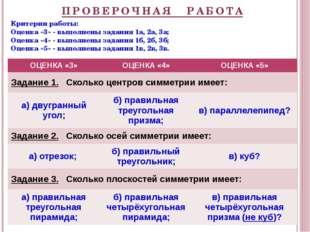 ПРОВЕРОЧНАЯ РАБОТА Критерии работы: Оценка «3» - выполнены задания 1а, 2а, 3а