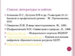 Список литературы и сайтов: Атанасян Л.С., Бутузов В.Ф и др. Геометрия 10-11: