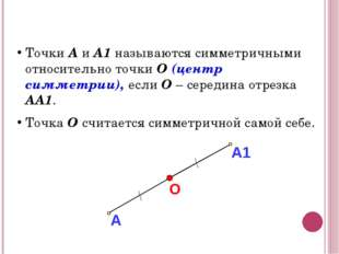 СИММЕТРИЯ В ПРОСТРАНСТВЕ Точки А и А1 называются симметричными относительно