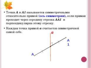 СИММЕТРИЯ В ПРОСТРАНСТВЕ Точки А и А1 называются симметричными относительно п