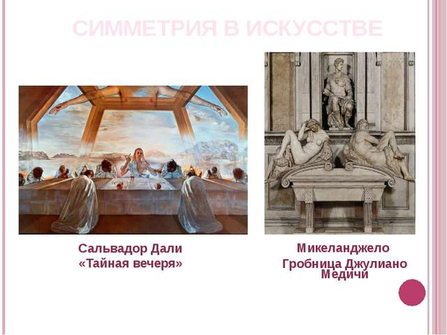 СИММЕТРИЯ В ИСКУССТВЕ Сальвадор Дали «Тайная вечеря» Микеланджело Гробница Дж...