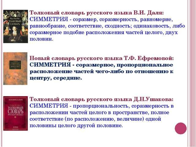 Толковый словарь русского языка В.И. Даля: СИММЕТРИЯ - соразмер, соразмерност...