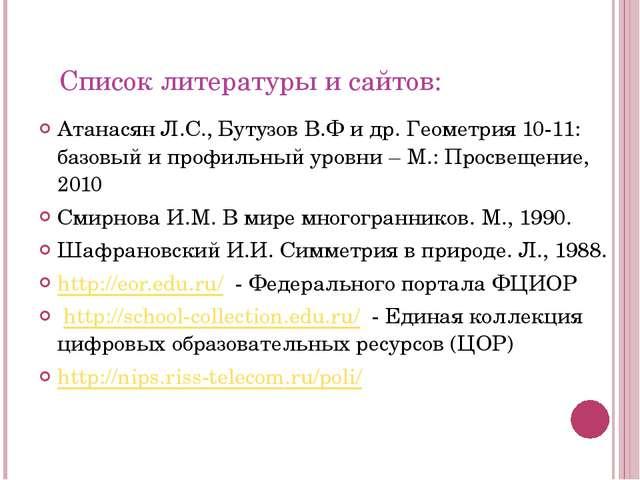 Список литературы и сайтов: Атанасян Л.С., Бутузов В.Ф и др. Геометрия 10-11:...
