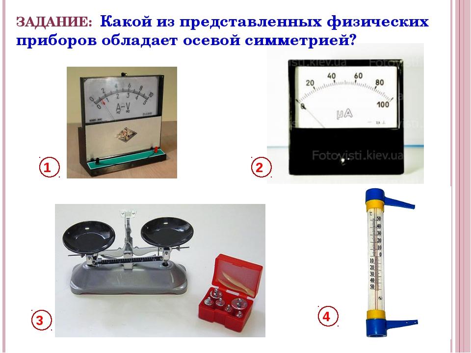 Физические приборы 10 класс