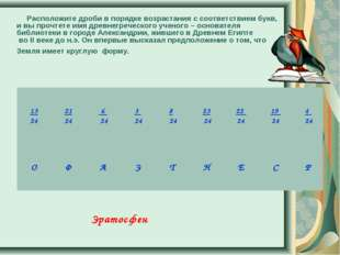 Расположите дроби в порядке возрастания с соответствием букв, и вы прочтете