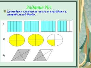 Задание №1 Составьте смешанное число и перейдите к неправильной дроби.