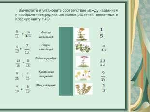 Вычислите и установите соответствие между названием и изображением редких цв