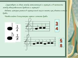 Существует ли связь между математикой и музыкой, а в частности между обыкнов