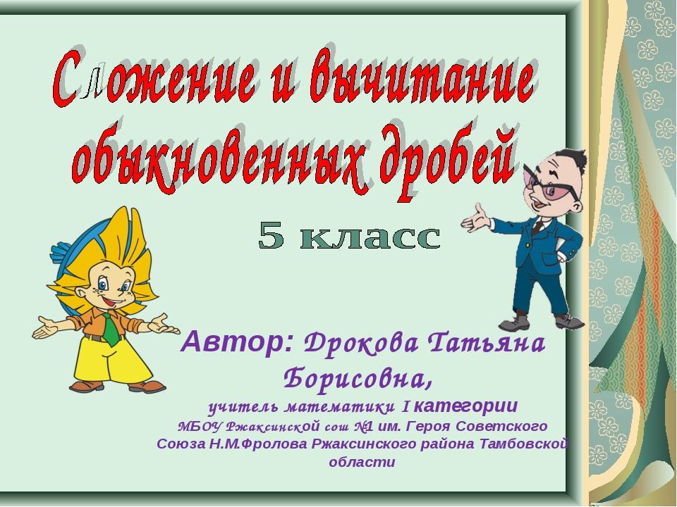 Автор: Дрокова Татьяна Борисовна, учитель математики I категории МБОУ Ржаксин...