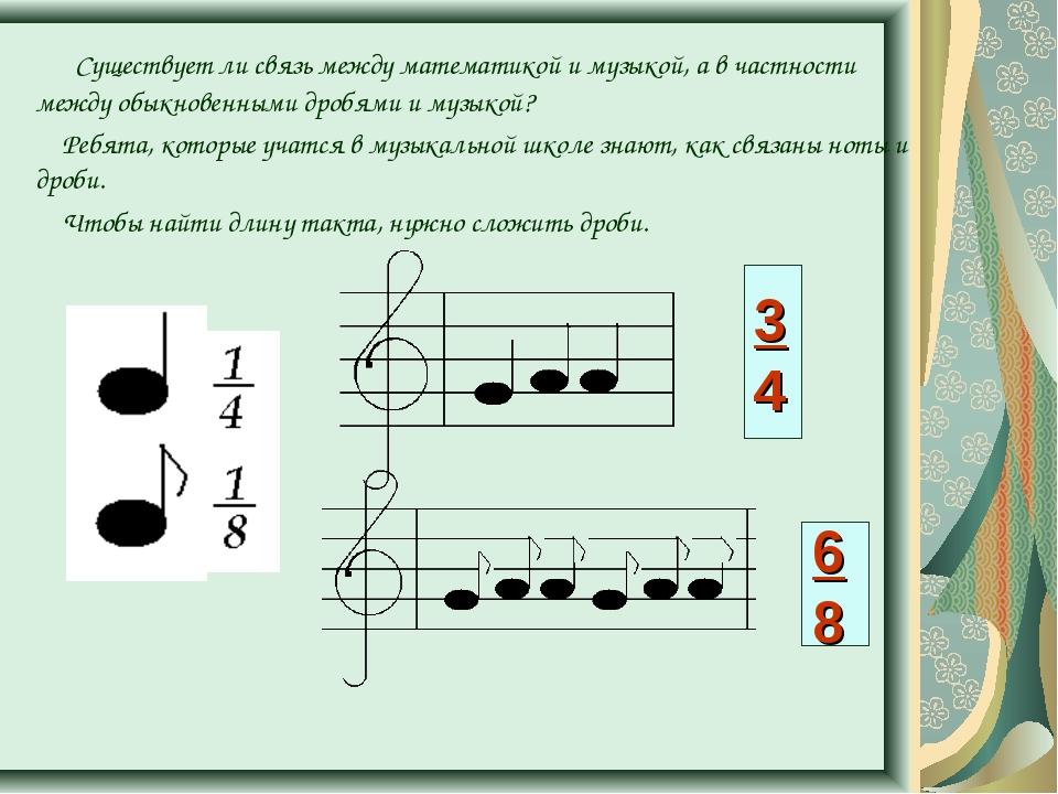 Существует ли связь между математикой и музыкой, а в частности между обыкнов...