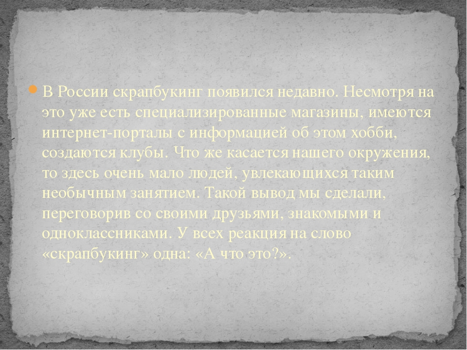 В России скрапбукинг появился недавно. Несмотря на это уже есть специализиров...