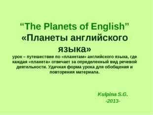 """The Planets of English"" «Планеты английского языка» урок – путешествие по «п"