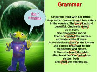 Grammar Cinderella lived with her father, stepmother (мачехой) and two sister