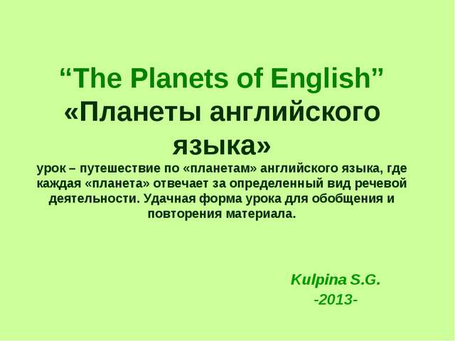 """The Planets of English"" «Планеты английского языка» урок – путешествие по «п..."