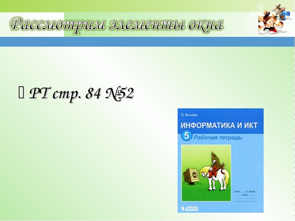  РТ стр. 84 №52