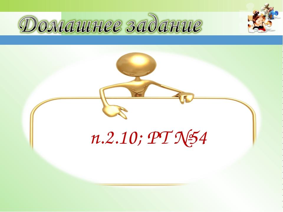 п.2.10; РТ №54