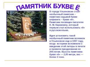 В городе Ульяновске стоит необычный памятник – памятник седьмой букве алфавит