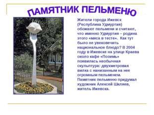 Жители города Ижевск (Республика Удмуртия) обожают пельмени и считают, что им