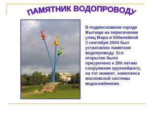В подмосковном городе Мытищи на пересечении улиц Мира и Юбилейной 3 сентября