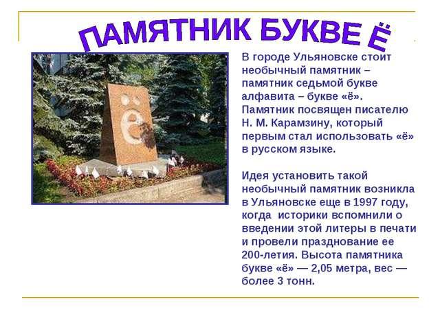 В городе Ульяновске стоит необычный памятник – памятник седьмой букве алфавит...
