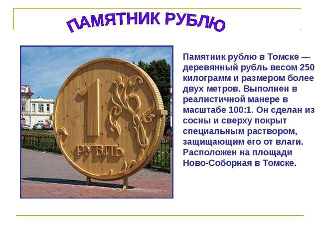 Памятник рублю в Томске — деревянный рубль весом 250 килограмм и размером бол...