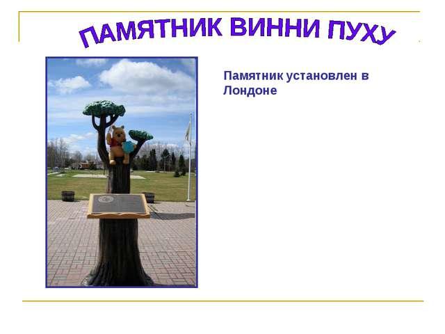 Памятник установлен в Лондоне
