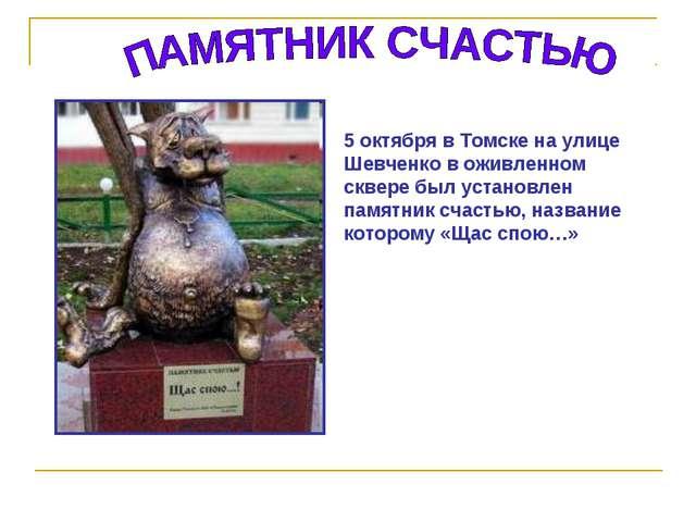 5 октября в Томске на улице Шевченко в оживленном сквере был установлен памят...