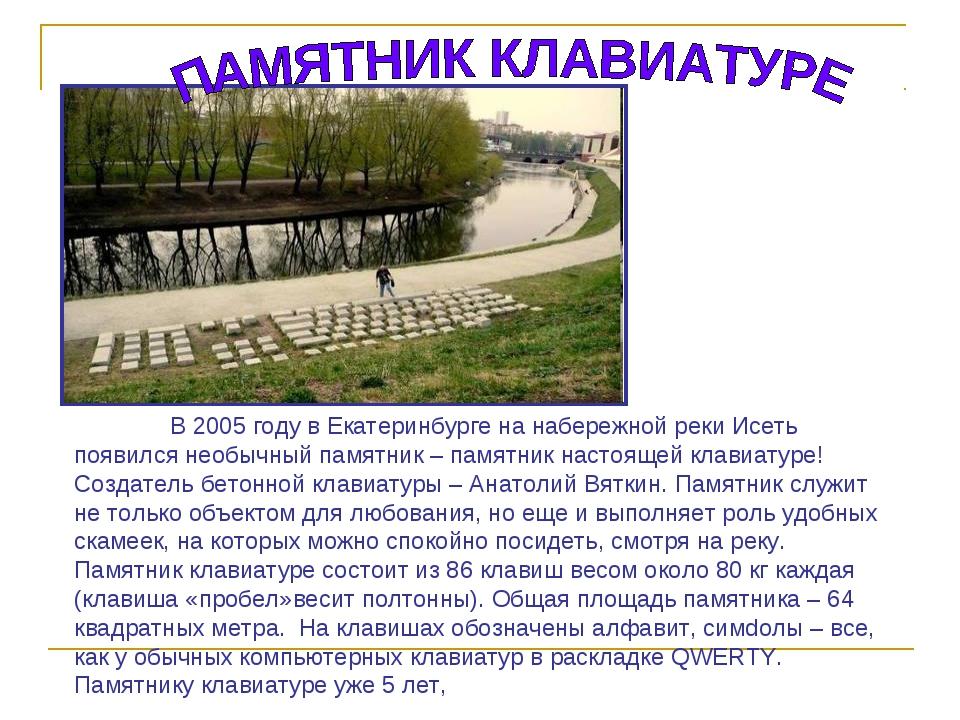 В 2005 году в Екатеринбурге на набережной реки Исеть появился необычный памя...