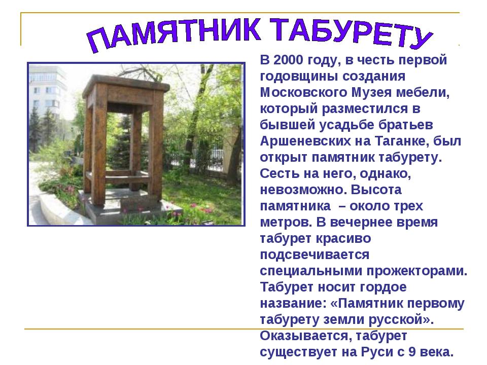 В 2000 году, в честь первой годовщины создания Московского Музея мебели, кото...