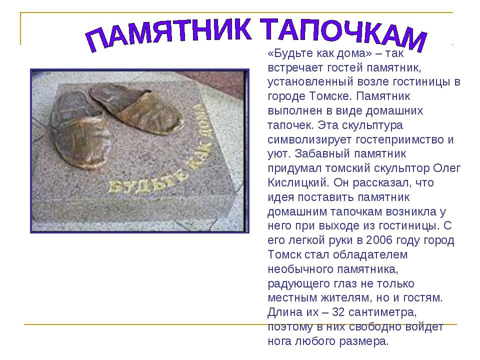 «Будьте как дома» – так встречает гостей памятник, установленный возле гостин...